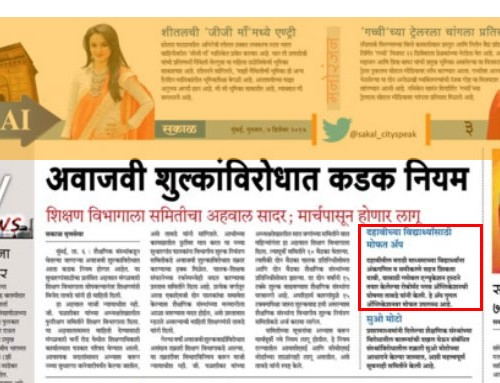 Free Robomate+ App For 10th Marathi Medium Students Launched by Hon. Education Minister Shri Vinod Tawde Covered by Sakal Newspaper