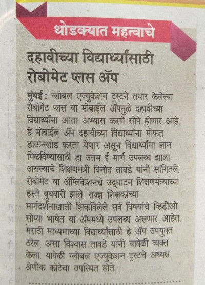 Free Robomate+ App For 10th Marathi Medium Students Launched by Hon. Education Minister Shri Vinod Tawde Covered by Tarun Bharat